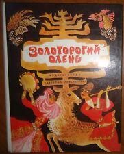 Ossetian National Fairy Tales Russian Kids Book