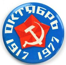 SOVIET RUSSIAN USSR 60 YEARS GREAT OCTOBER REVOLUTION 1917 PIN BADGE