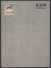 TAIWAN-CHINA, 1948. Aerogramme Domestic Han 1, Mint