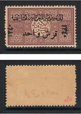 Saudi Arabia Hejaz 1921 SC#L23