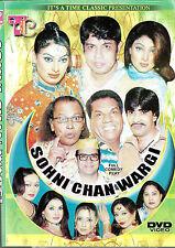 SOHNI CHAN WARGI - NEW PAKISTANI COMEDY STAGE DRAMA DVD