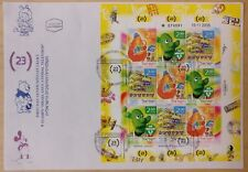 ISRAEL Scott #1674 2007 Educational TV Complete Sheet FDC