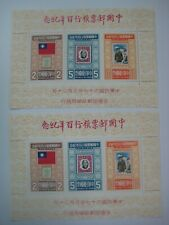 China Taiwan 1978 100th of Stamps, Exhibition sheet,  MS  MNH