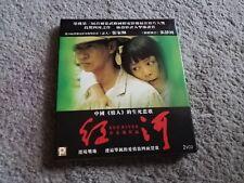紅河 Red River - 2 VCD movie - 榮獲 第三屆首爾忠武路國際電影節地最佳影片大獎 技驚四座之作 贏盡影評人擊節讚賞 - 張家輝,張靜初
