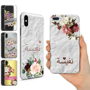 PERSONALISED SUMMER ROSES FLORAL ARABIC ARABIC NAME GEL PHONE CASE FOR IPHONE 12