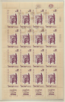 Israel Stamp Scott #241, Mint Never Hinged, Full Sheet