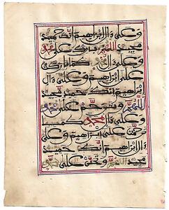 FANTASTIC ISLAMIC MANUSCRIPT DALAYEL KHAYRAT LEAF 1306 AH (1888 AD):