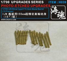 PE 1/700 IJN 60cal.type3 155mm Metal Barrel (15pcs) H039