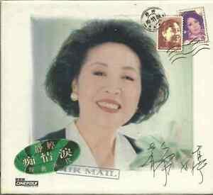 Jing Ting: Chi Qing Lei        CD Box