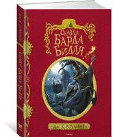 The Tales of Beedle the Bard J. K. Rowling Сказки барда Бидля NEW Russian [rus]