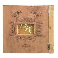 poetic book by Hafez Shirazi of Iran with Wooden built  cover In 2 languages