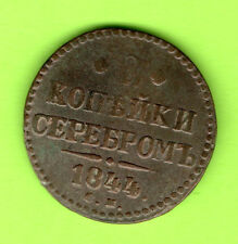 RUSSIA RUSSLAND 2 KOPEKS 1844 COPPER COIN 634