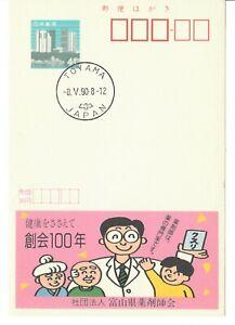 "Japan ECHO ad card Toyama ""Medicine Makers"" Association  5-8-90, pharmacy"