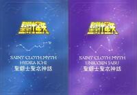 Bandai Saint Seiya Cloth Myth HYDRA ICHI UNICORN JABU Metal Plate 2 pcs