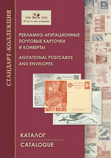 Agitational postcards and envelopes. Zagorsky Catalogue USSR 1924-1980 see scans