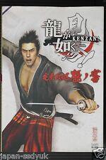 JAPAN Ryu ga Gotoku Kenzan! kanzen Kouryaku Gokuno-sho