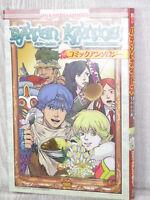 BATEN KAITOS Manga Comic Anthology Japan Book 4x*
