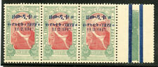 Ethiopia Stamps # 113 NH Strip Of 3 Shifted Date Variety