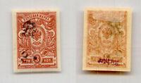 Armenia 1920 SC 131a used signed. rtb4622