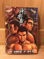 Kagura Mai Japanese Gay comic manga Ebisubashi Seizo