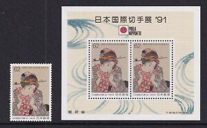 Japan Mint Stamp+Souvenir Sheet Sc#2125,2125a MNH