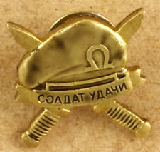 Russia Omega Mercenaires Military Pin