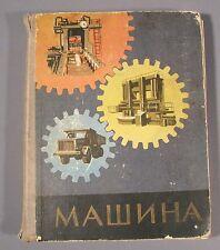 Book Children Russian Popular Scientific Old Vintage Soviet Car Ship Airplane