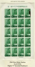 "1964 Ryukyu Islands Shuri Relay Station inverted ""1"" in sheet Sc# 122 122a $44"