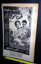 إعلان فيلم لحن الوفاء عبد الحليم حافظ Arabic A Magazine Film Clipping Ad 50s
