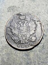 1812 Russia 1 Kopeck Coin
