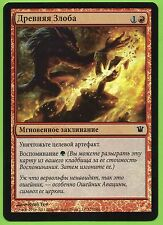 1 Ancient Grudge (mtg russian foil innistrad oath gush mentor) [manapoint.ru]