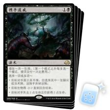 CHINESE COLLECTIVE BRUTALITY X4 Eldritch Moon EMN Magic MTG MINT CARD