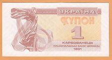 Ukrainian 1 Karbovanets  1991  (Control Coupon Kynoh )