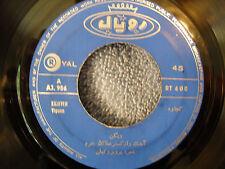 Viguen, Kajaveh / Lalaey Royal RT 600 Iranian/Persian/Folk Psych 45 RPM