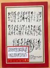 China W7 Poems Of Mao stamp with chinese calligraphy 1984 E