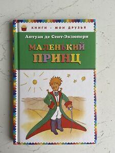 Livre Pour Apprendre Le russe Le Petit Prince En Russe