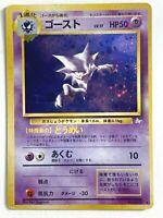 Haunter Pokemon Card Holo FOSSIL Set No.093 Nintendo POCKET MONSTERS Japanese