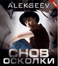 CD RUSSISCH RUSSISCHE russian АЛЕКСЕЕВ Снов осколки ALEKSEEV ALEKSEEW руский