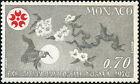 "MONACO N° 825 ""EXPOSITION OSAKA, FLEURS DE CERISIER, 70 C"" NEUF xx TTB"