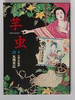 Suehiro Maruo manga IMOMUSHI 2009 1st. Edition Kadokawa Printed Japan Japanese
