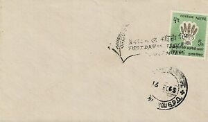NEPAL - 1965 FIRST DAY COVER - CROPS - 1 STAMP - W 138