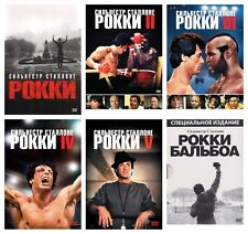 *NEW* Rocky - The Complete Saga Collection (1976-2006) (DVD) Russian,English