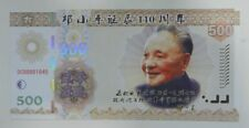 The 110th anniversary of deng xiaoping's birth in 2013 commemorative banknotes