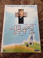 LOVE SO DEVINE (Korean Issue) 2004 Special Edition 2-disc DVD Region 0 English