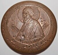 Greece Greek Religious Orthodox Commemorative Medal For  Apostle Andreas Unknown