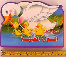 Kids Arabic Short Stories (Swan) 4 to 8 years old 10 Thick pages  Animal book