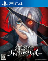 Murder Detective Jack the Ripper Sony PS4 Video Games From Japan Tracking NEW