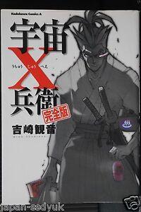 JAPAN Mine Yoshizaki (Sgt. Frog Artist) manga: Space Juubei (Complete Edition)