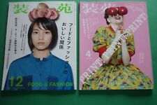 Stock 2 Magazine So-En Japan 12/2013 4/2015 Fashion Accessories Soen Nippon