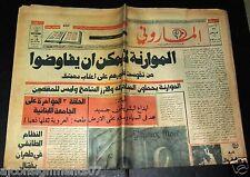 The Maronite الماروني Lebanese 1st Year #33 Christian Arabic Newspaper 1980